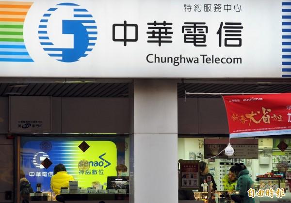 中華電今年獲利 創近四年新高