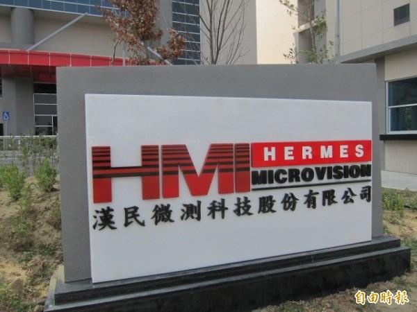 漢微科2月營收大減76.3% 股價今上漲