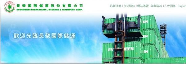 長榮國際儲運等21家業者違反聯合行為規定  挨罰7260萬