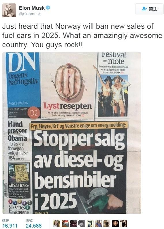 挪威2025年後只能賣電動車? 特斯拉CEO急按讚
