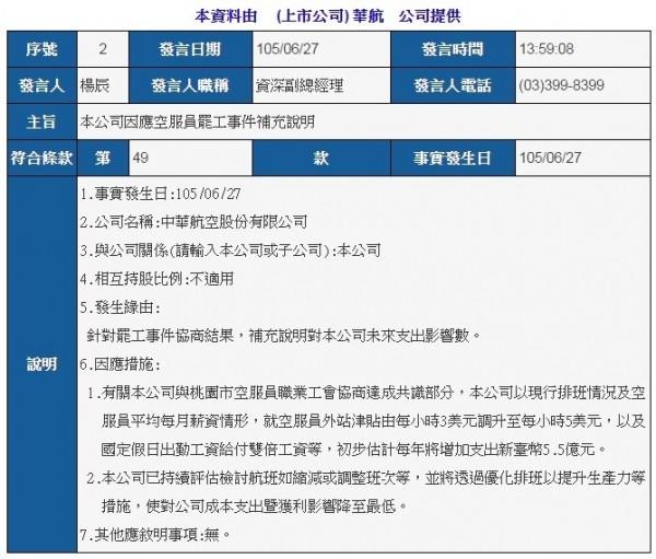 罷工後發布重大訊息   華航估人事費將年增5.5億