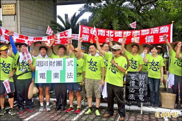 反漲價式電業法 台電員工徒步抗議