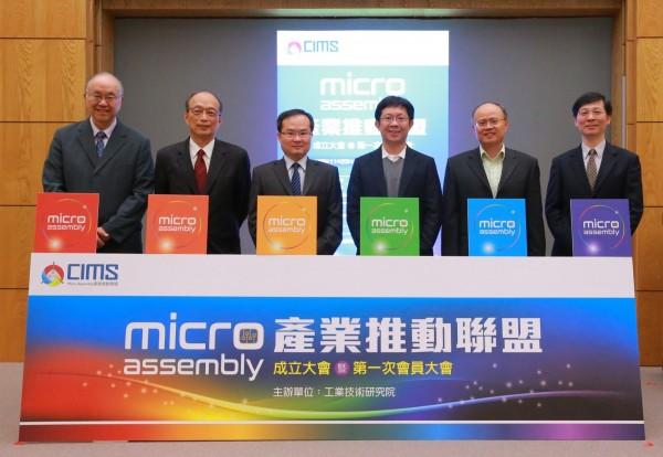 工研院成立巨量微組裝產業推動聯盟 建立跨領域平台