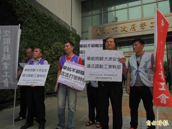 工會幹部遭無預警調職 高雄產總揚言拒搭華航