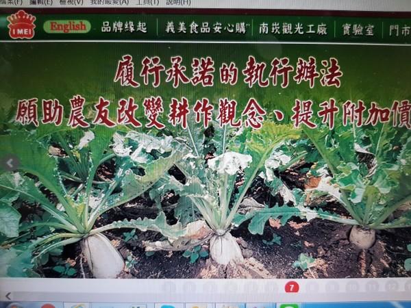 蘿蔔葉不只是蘿蔔葉  義美高價收購是要萃取這個...
