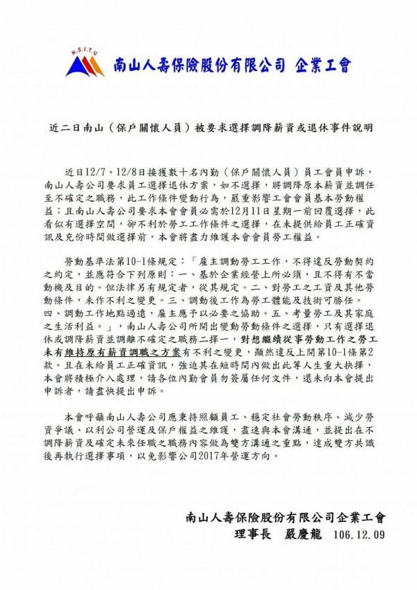南山人壽砍130名內勤 工會:留任轉型薪水砍半已違法