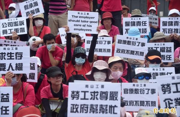 南山人壽勞資爭議 金管會要求依法處理