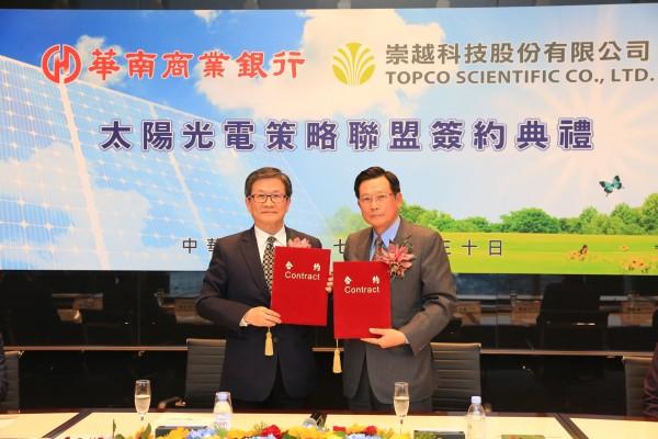 華銀與崇越擁抱太陽能 吳當傑:為台灣打造綠色家園