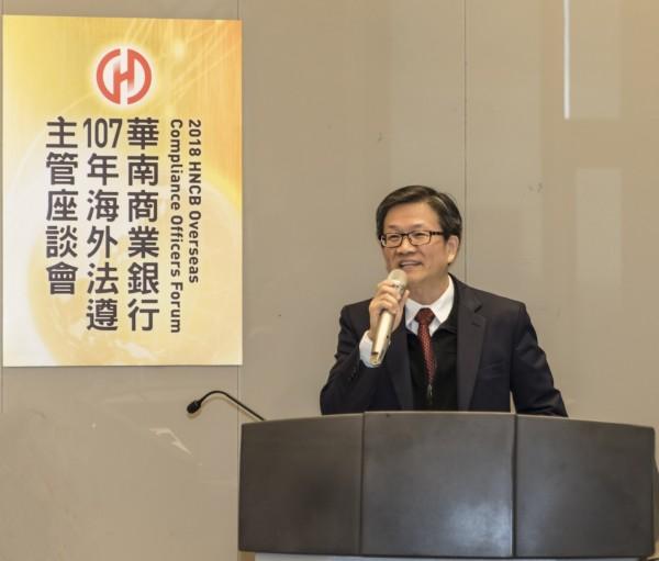 泛公股首家! 華銀舉辦海外法遵主管座談會