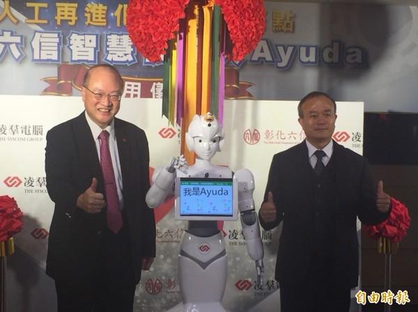 人工智慧熱!凌羣與彰化六信導入MIT智慧型機器人Ayuda