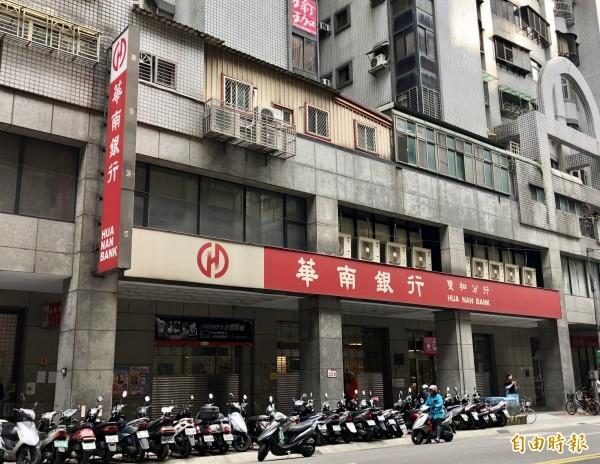 華南金控洗錢防制缺失將改善 美方未處罰款
