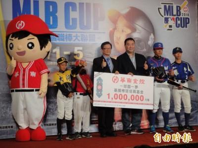 華南金攜手MLB! U10首度於台北開打