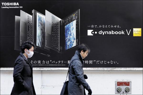 國際現場》東芝悔不當初?40億日圓賣PC事業