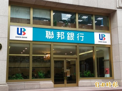 LINE Pay首次海外釋股 聯邦銀、台北富邦奪標
