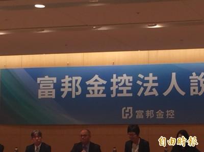 蔡明忠辭副董 富邦金總座:分層負責表已拿掉 但沒聽說要補
