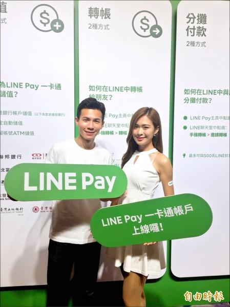 LINE Pay一卡通上線 聯邦銀等10銀行加入