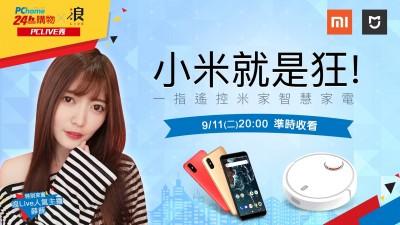強攻網紅經濟 PChome24h攜手直播平台「浪Live」
