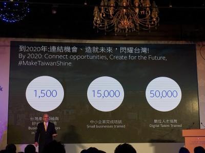 臉書副總裁來台  宣布2020年助台育5萬數位人才