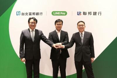 47億現資達標 LINE Pay與聯邦銀、北富銀正式展開合作