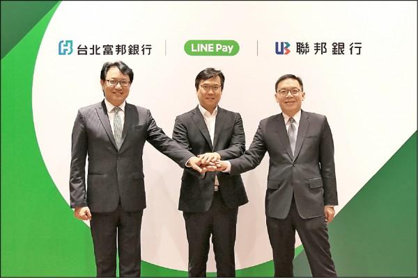 聯邦銀布局7大行動支付 再投資LINE Pay一成股權