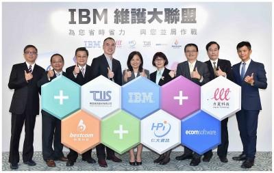 打造業界唯一維護大聯盟 IBM拼了!