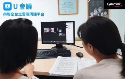 用科技做公益 訊連科技贈心路基金會「U會議」視訊通話服務