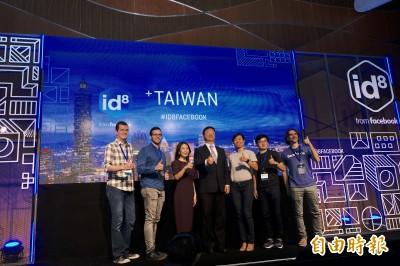 臉書首度在台舉辦id8活動,幫助台灣科技人才連結全世界