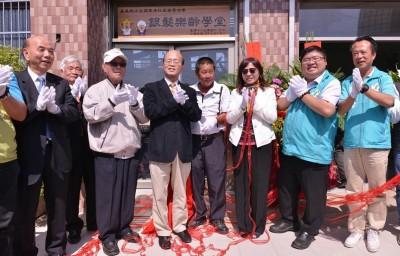 台企銀贊助嘉義縣布袋鎮東港區成立「銀髮樂齡學堂」
