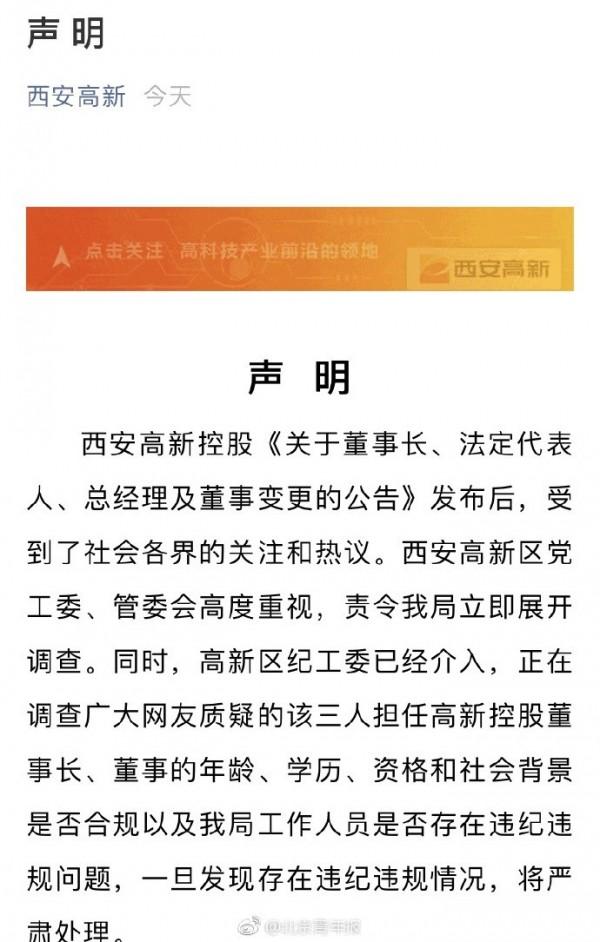 剛畢業就當董事! 3「超年輕」中國國企高層被停職調查
