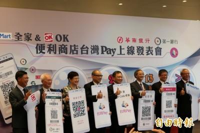 全家、OK明起可用「台灣Pay」 每筆消費回饋20%