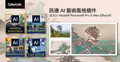 幫對手抬轎  訊連科技推出Adobe版「AI藝術風格插件」