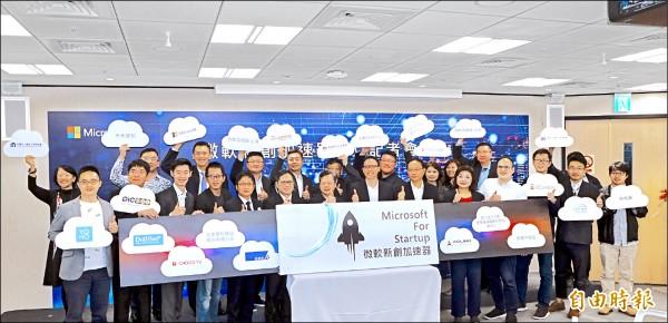 微軟投資3連發 在台設新創加速器