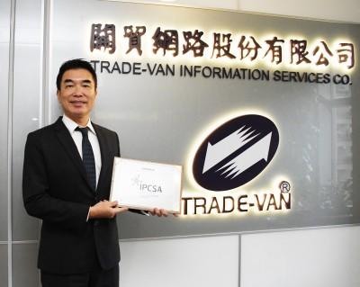 國際佈局新哩程  關貿網路加入國際港口社群協會