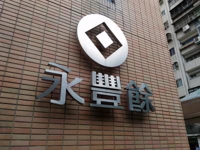 永豐餘旗下小金雞永道無線射頻標籤 將申請中國上市