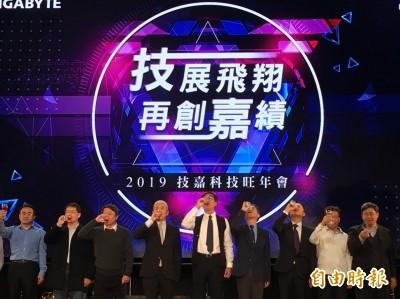 技嘉葉培城:難掌控的2018已度過 2019繼續成長