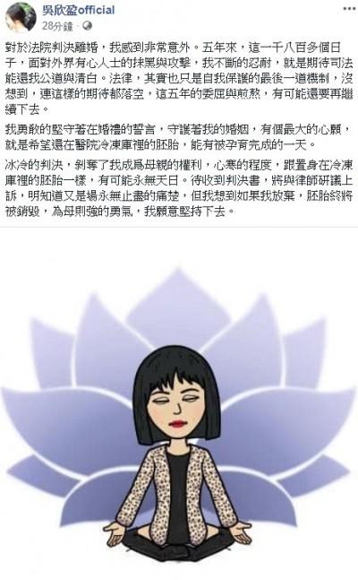 高院逆轉判離婚  吳欣盈:冰冷判決剝奪我做母親的權利