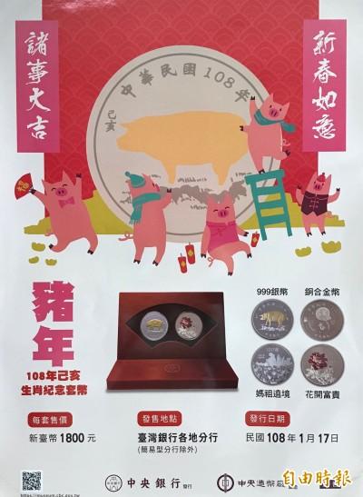 豬年生肖套幣開賣首日銷售76.8%   央行:不排除檢討發行量