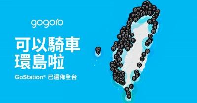 Gogoro換電站全台串連 拼6都騎車5分鐘可換電