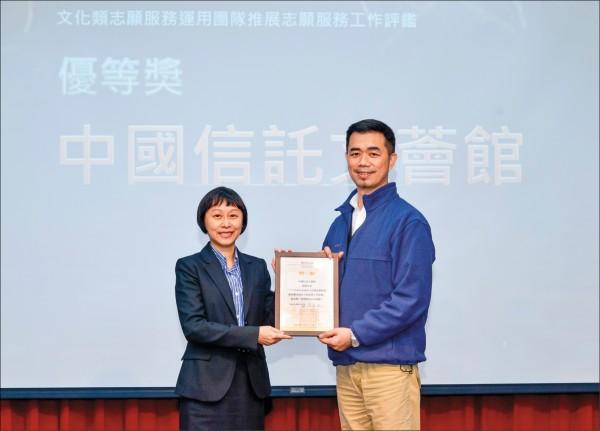中國信託文薈館 獲志工優等獎