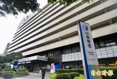 中華電信今年EPS估4.4~4.6元  只達低標將創17年新低