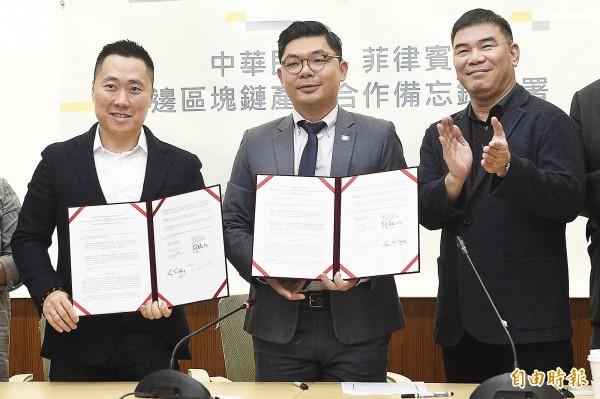 台菲簽署區塊鏈MOU 可望發展跨境匯兌