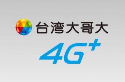 台灣大、中華電信今年財測目標 都創逾10年新低