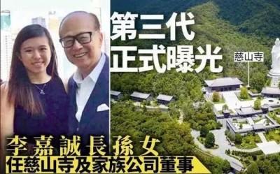 香港首富接班進入第3代?李嘉誠孫女正走向家族權力中心