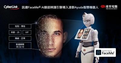 訊連可辨識年齡、情緒AI助功  凌群Ayuda機器人進軍日本