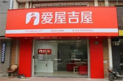 3年燒光百億元  中國房仲獨角獸倒閉
