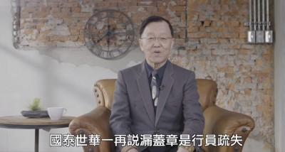 「誰摔死李新」爭議擴大  國泰世華銀告郭新政、盛竹如