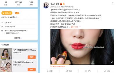 日本跨境電商出新招 請來中國網紅做宣傳