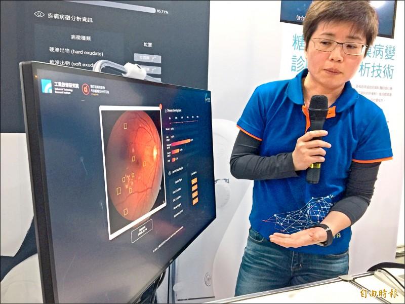 工研院發表AI四大應用 導入產業