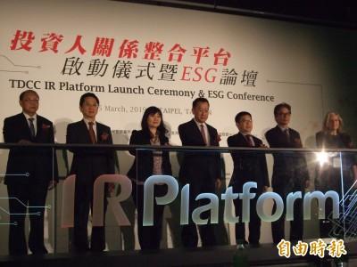 集保投資人關係整合平台  今日啟用