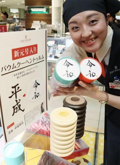 迎接「令和」商機   日本零售商準備好了!